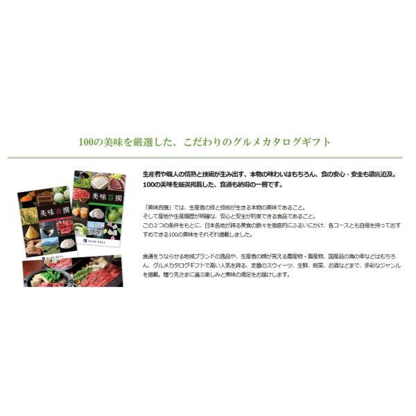 敬老の日 カタログギフト 内祝い お肉 グルメ リンベル 美味百撰 夕顔(ゆうがお) niwa-company 03