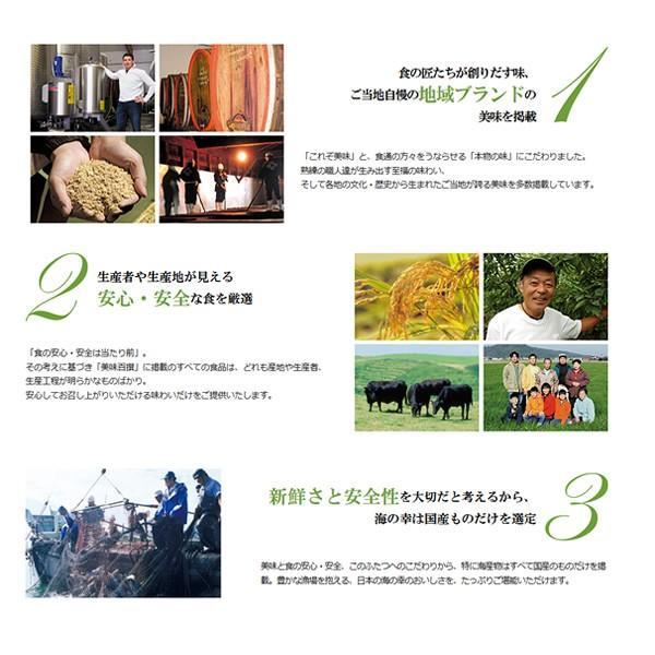 敬老の日 カタログギフト 内祝い お肉 グルメ リンベル 美味百撰 夕顔(ゆうがお) niwa-company 04