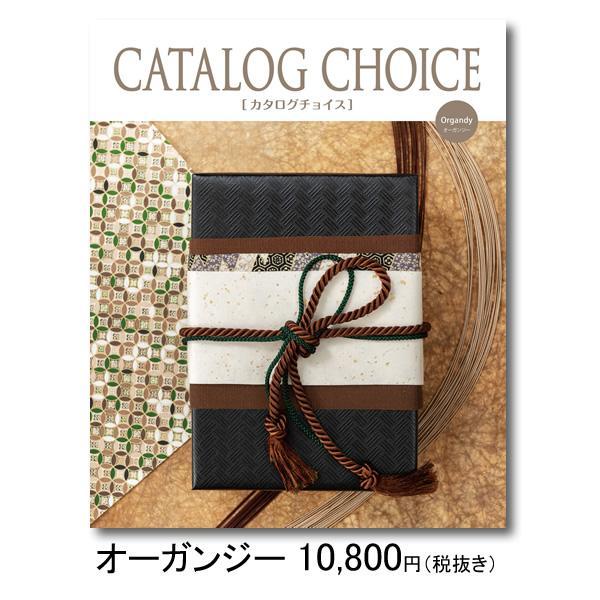 カタログギフト 敬老の日 内祝い お返し お肉  カタログチョイス CATALOG CHOICE オーガンジー|niwa-company