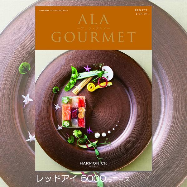 お歳暮 内祝い お返し カタログギフト お肉 グルメ ハーモニック ALA GOURMET アラグルメ レッド アイ|niwa-company