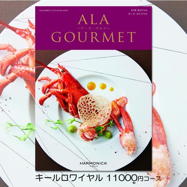敬老の日 カタログギフト 内祝い お肉 グルメ ハーモニック ALA GOURMET アラグルメ キール ロワイヤル niwa-company