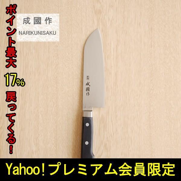包丁 包丁セット 成國作 三徳包丁(K8141-01) ギフト プレゼント|niwa-company