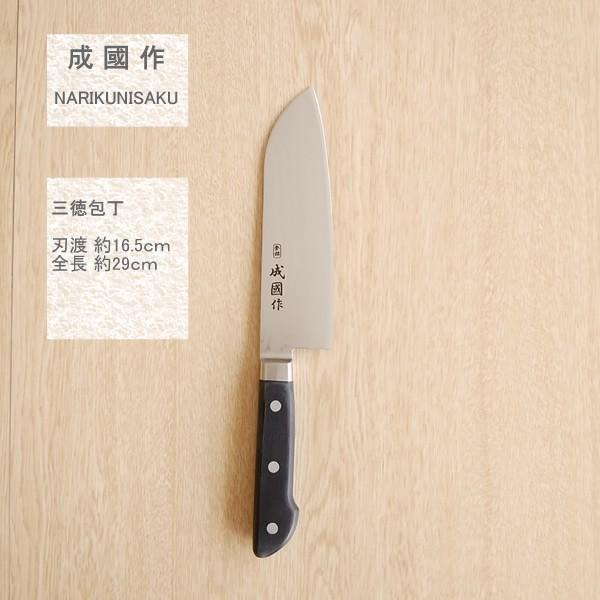 包丁 包丁セット 成國作 三徳包丁(K8141-01) ギフト プレゼント|niwa-company|02