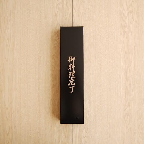 包丁 包丁セット 成國作 三徳包丁(K8141-01) ギフト プレゼント|niwa-company|04