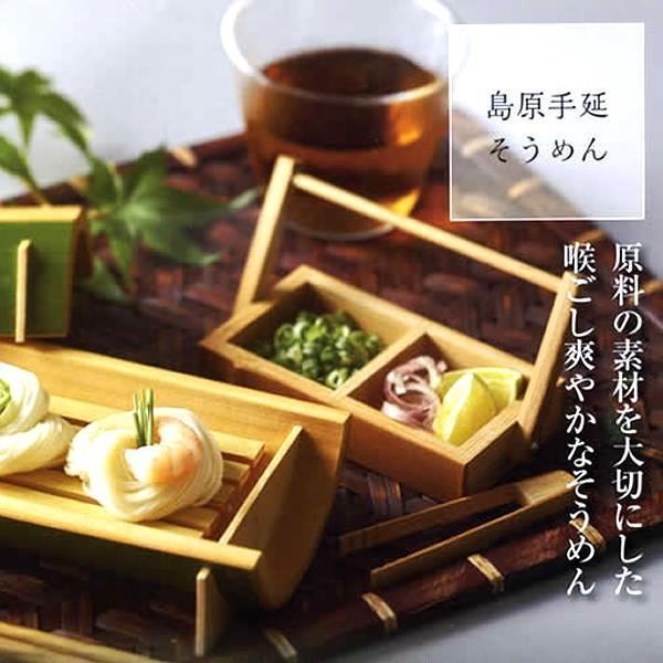 そうめん 素麺 敬老の日 内祝い お返し ギフトセット プレゼント 御祝 内祝い 島原手延 そうめん(L4006-066)|niwa-company|02