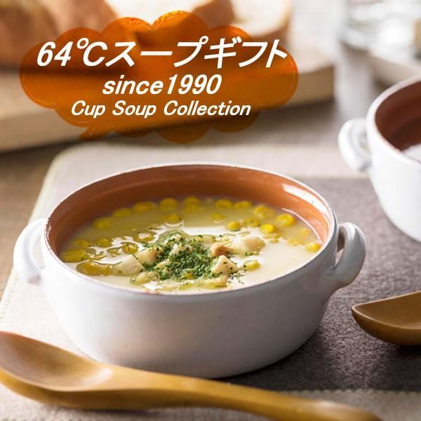 スープ お歳暮 内祝い お返し ギフトセット プレゼント 御祝 内祝い セット ダイエット 64℃スープ内祝い お返し ギフトセット L4126-030|niwa-company|02