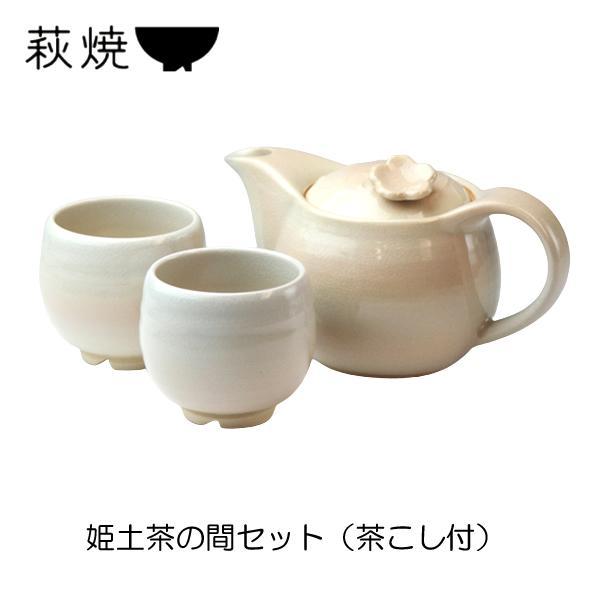 お歳暮 内祝い お返し 伝統工芸 萩焼  姫土 茶の間セット(茶こし付)(化粧箱) niwa-company