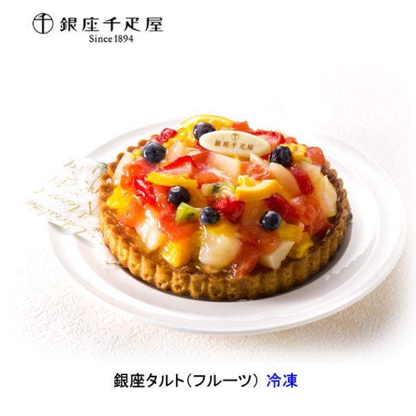 アイス お歳暮 内祝い お返し ギフトセット 送料無料  銀座千疋屋 銀座タルト(フルーツ)(S9003-901A) niwa-company