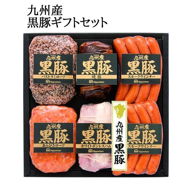 ハム お中元 御中元 2021 内祝い 御祝いギフトセット 九州産 黒豚 ハム内祝い お返し ギフトセット 詰め合わせ セット セット(S9021-205A)