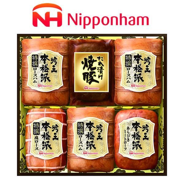 ハム 内祝い 御祝い ギフト セット 日本ハム ニッポンハム 本格派 吟王ギフトセット 詰め合わせ(S9021-403A)