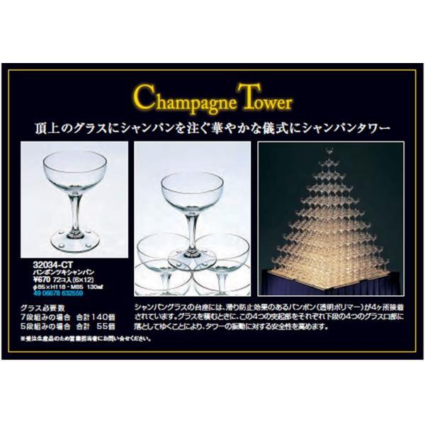 シャンパン グラス タンブラー シャンパンタワーグラスセット5段(60個グラスのみ)予備5個含む バンポン付き パーティ 結婚式 二次会 誕生日|niwa-company|07