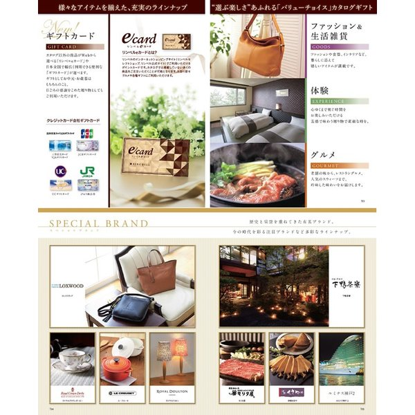 カタログギフト お歳暮 内祝い お返し お肉 リンベル バリューチョイス value choice シアン グルメ|niwa-company|05