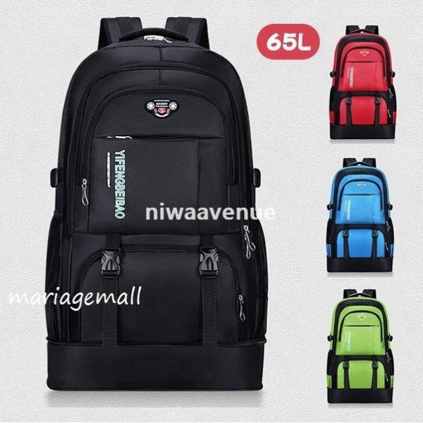 リュックサックリュック大容量65Lバックメンズ鞄かばんボディーバッグUSB充電防水通気登山アウトドアレディースメンズバッグザック