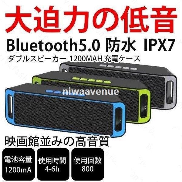 ブルートゥーススピーカー高品質Bluetoothスピーカーポータブル車ブルートゥースワイヤレスiPhoneパソコンスマホ高音質重