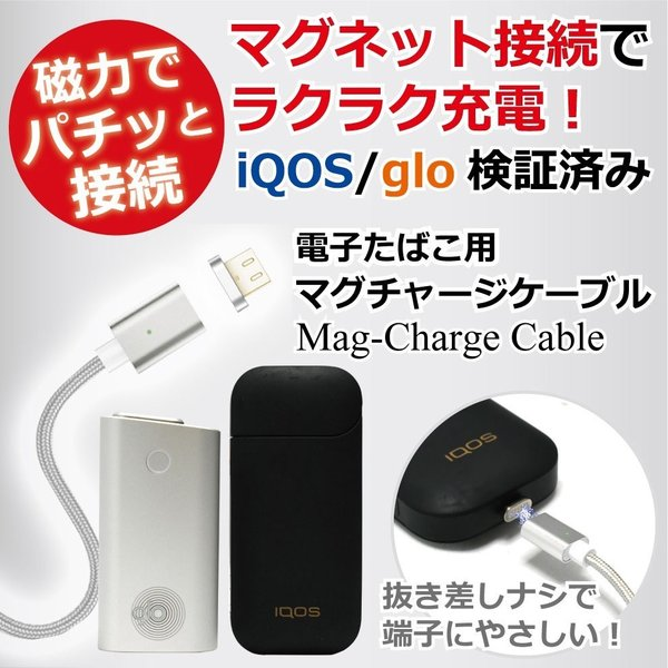 アイコス iqos グロー ミニ glo mini 充電 本体 電子たばこ 充電ケーブル マグネット 『Mag-Charge Cable (マグチャージケーブル)』 niwaco-y-shop