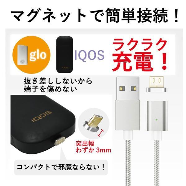 アイコス iqos グロー ミニ glo mini 充電 本体 電子たばこ 充電ケーブル マグネット 『Mag-Charge Cable (マグチャージケーブル)』 niwaco-y-shop 02