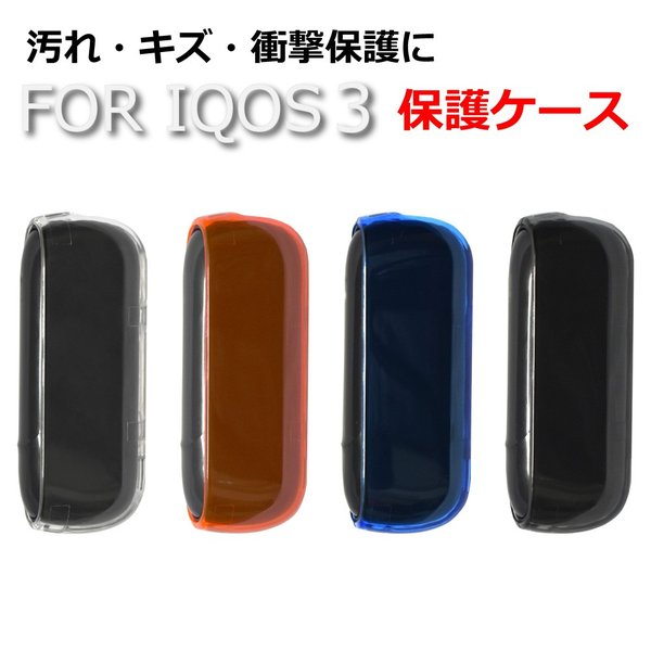 アイコス アイコス3 ケース カバー iqos iqos3 アイコスケース アイコス3ケース 高透明 本体保護 『IQOS3用クリアハードケース』|niwaco-y-shop|03