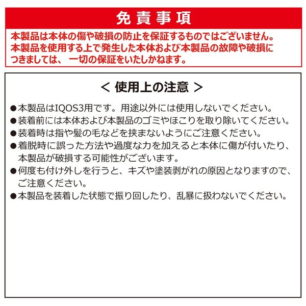 アイコス アイコス3 ケース カバー iqos iqos3 アイコスケース アイコス3ケース 高透明 本体保護 『IQOS3用クリアハードケース』|niwaco-y-shop|10