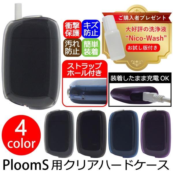 PloomS プルームエス Ploom S ケース カバー 本体 保護 クリアケース クリアカバー ハードカバー 電子たばこ 高透明 本体保護 『PloomS用クリアハードケース』 niwaco-y-shop