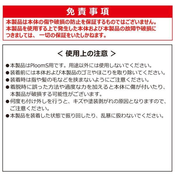 PloomS プルームエス Ploom S ケース カバー 本体 保護 クリアケース クリアカバー ハードカバー 電子たばこ 高透明 本体保護 『PloomS用クリアハードケース』 niwaco-y-shop 04