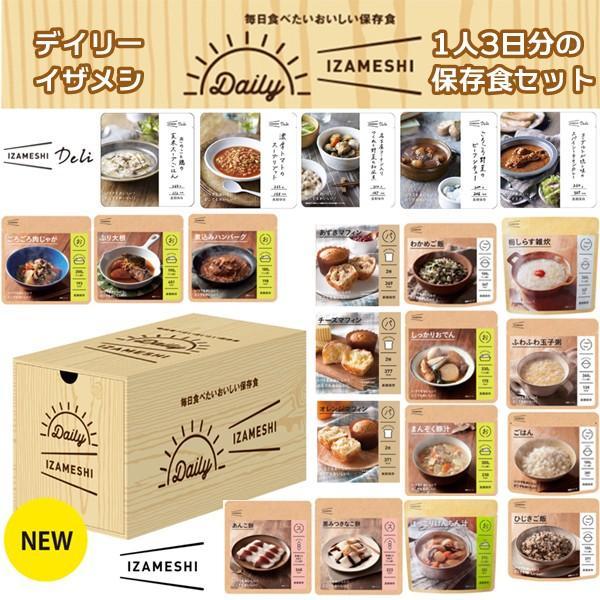 【販売休止】納期2〜3ヶ月程度・非常食・保存食 IZAMESHI デイリーイザメシセット 1人3日分21種 杉田エースACE|niwanolifecore