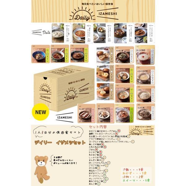 【販売休止】納期2〜3ヶ月程度・非常食・保存食 IZAMESHI デイリーイザメシセット 1人3日分21種 杉田エースACE|niwanolifecore|02