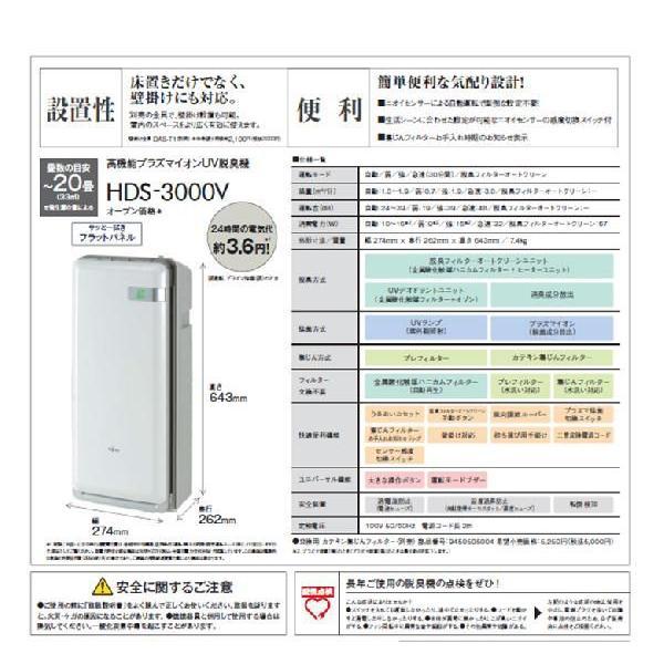 【ただ今在庫切れ:納期1月中旬ごろ】高機能プラズィオンUV脱臭機  HDS-3000V 富士通ゼネラル  niwanolifecore 05
