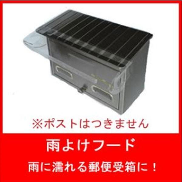 戸建郵便ポスト用 雨よけフード 550B 塩化ビニール (透明) 1枚 雨除けフード カバー