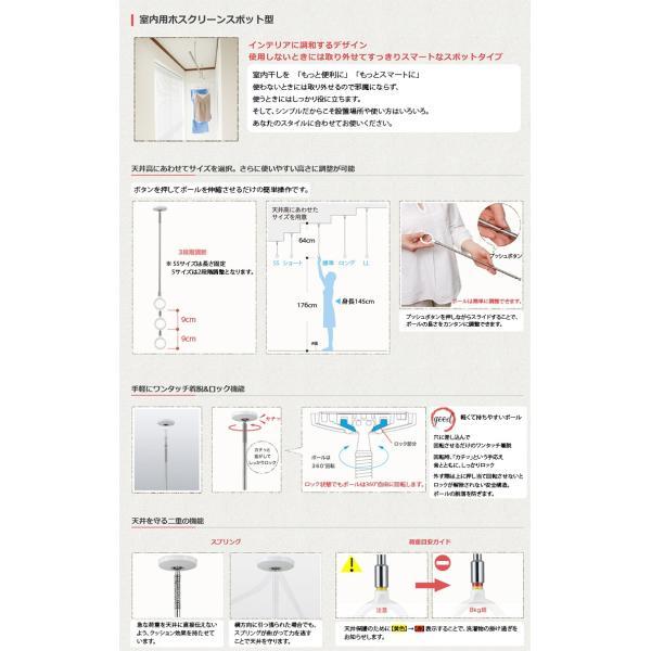 室内 物干し コンパクト ホスクリーン SPC-W 2本入|niwanolifecore|02