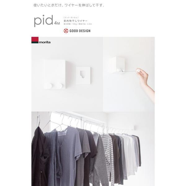 室内物干しワイヤー NEW pid4m ピッド  ヨンエム 森田アルミ工業 PID-4M まとめ売り20個|niwanolifecore|02