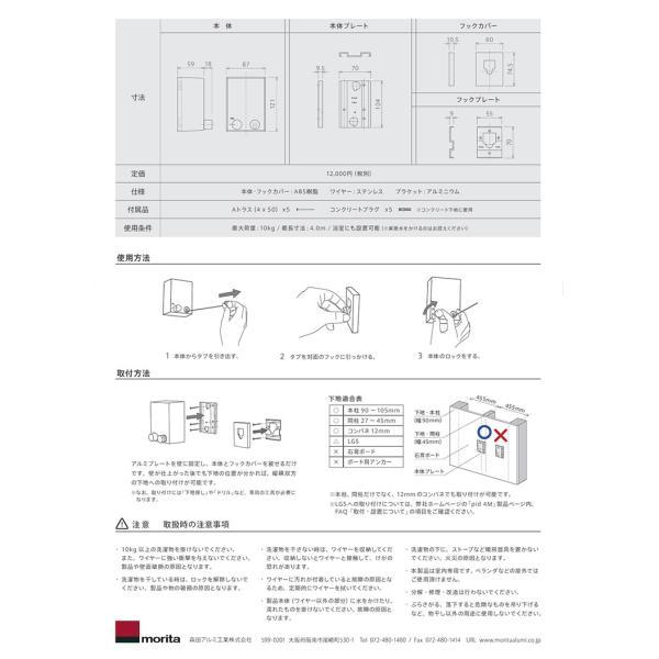 室内物干しワイヤー NEW pid4m ピッド  ヨンエム 森田アルミ工業 PID-4M まとめ売り20個|niwanolifecore|06