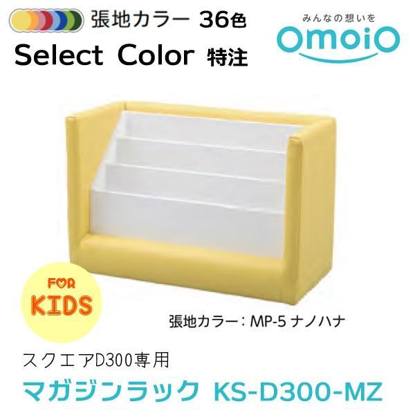 omoioオモイオ マガジンラック KS-D300-MZ 特注 カラーセレクト 本棚 絵本棚 絵本ラック 収納