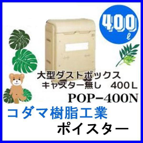 ポイスター 環境保全用品・大型ダストボックス キャスター無し 400L POP-400N|niwanolifecore