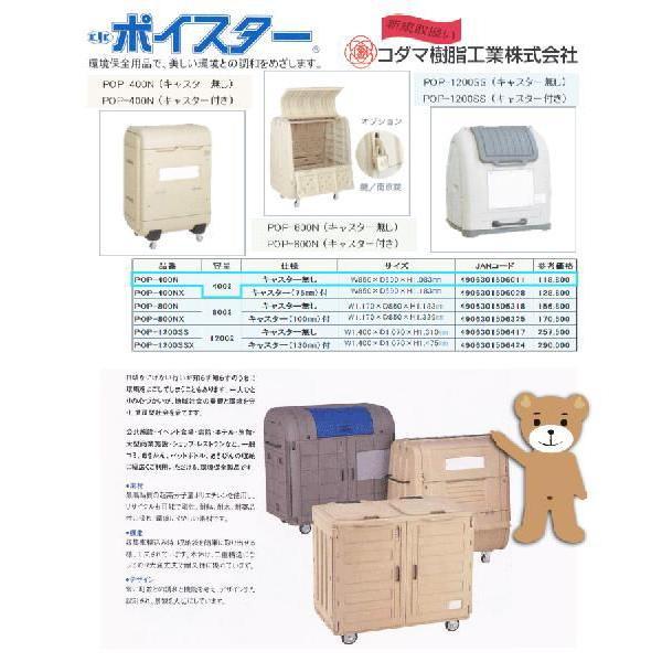 ポイスター 環境保全用品・大型ダストボックス キャスター無し 400L POP-400N|niwanolifecore|02