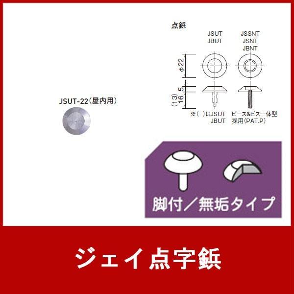 杉田エース 435 035 j点字鋲 脚付 無垢タイプ jsut 22 ステンレス 点