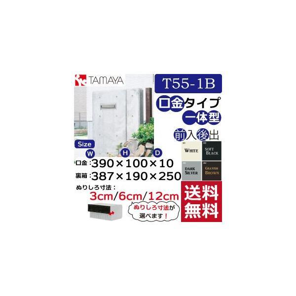 【TAMAYA】(タマヤ)スタイリッシュデザイン☆戸建用郵便ポスト T55-1B 口金タイプ一体型(ヨコ型ポスト)前入後出