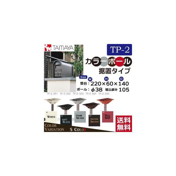 【TAMAYA】(タマヤ)スタイリッシュデザイン☆戸建用郵便ポスト専用カラーポール(据え置きタイプ) TP-2