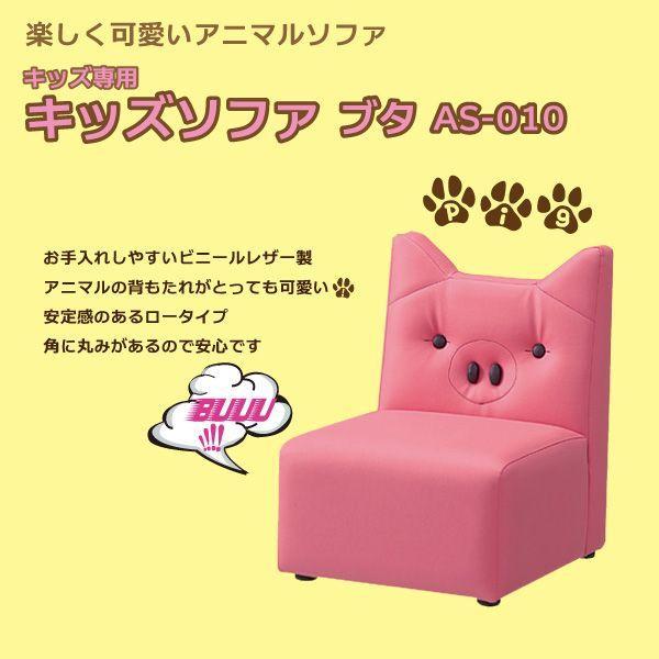 omoio オモイオ(旧アビーロード) キッズソファ1P ブタ AS-010 KS-1P-PIG|niwanolifecore|02
