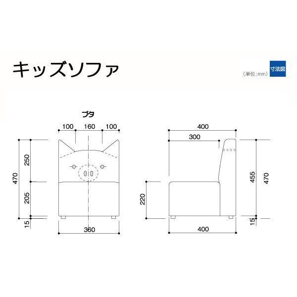 omoio オモイオ(旧アビーロード) キッズソファ1P ブタ AS-010 KS-1P-PIG|niwanolifecore|04