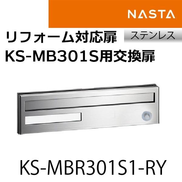 ナスタ リフォーム対応扉KS-MBR301S1-RY ラッチ錠 KS-MB301S用交換扉