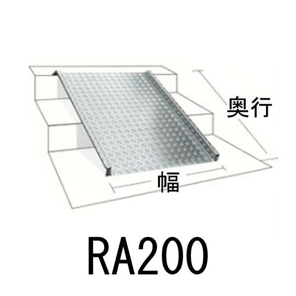 車椅子・運搬用台車に最適スロープ アルミスロープ RA200|niwanolifecore