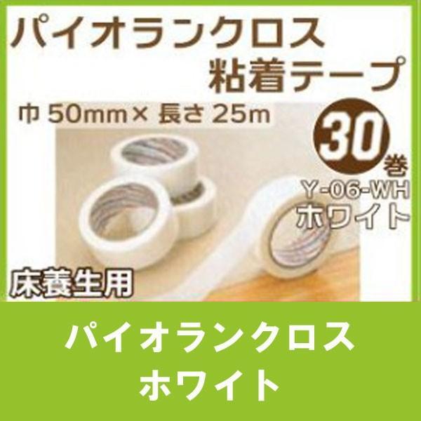床養生テープ パイオランテープ Y-06-WH 巾50mm×長さ25m 30巻入 ホワイト|niwanolifecore