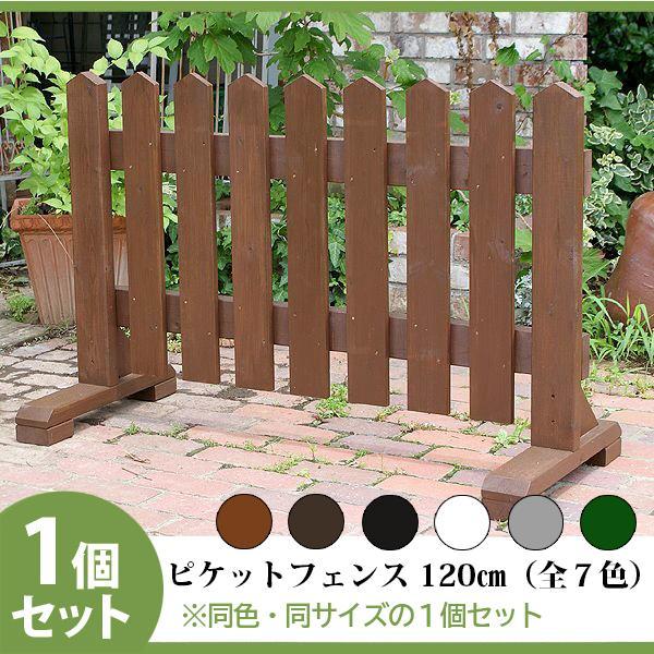 木製ピケットフェンス 幅120cm ブラウン 1個セット niwazakka