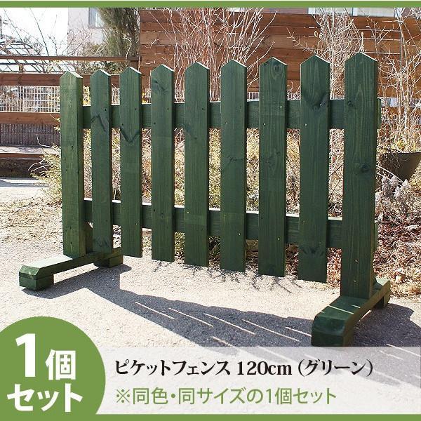 木製ピケットフェンス 幅120cm ブラウン 1個セット niwazakka 10