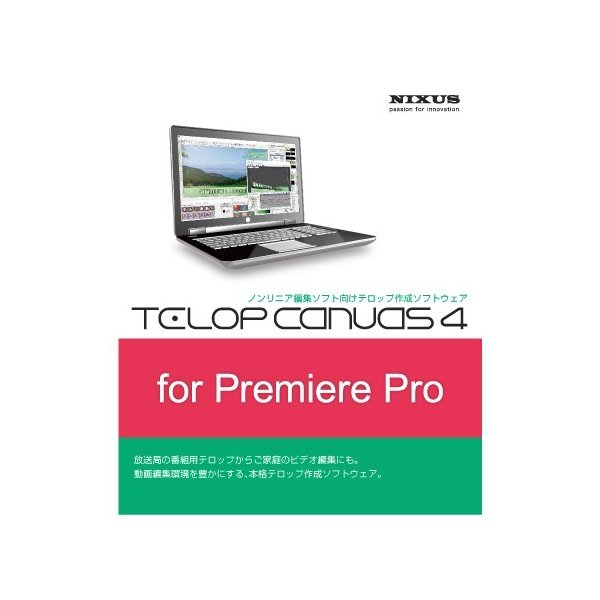 Telop Canvas 4 for Premiere Pro【レターパック発送可能】 /【Buyee