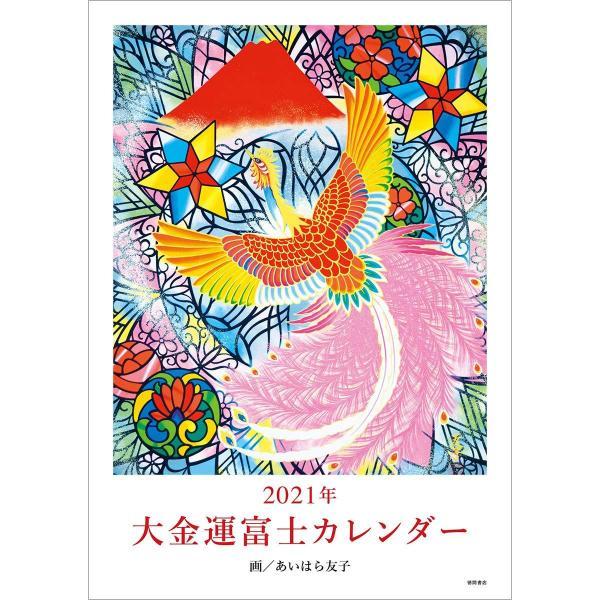 2021年 大金運富士カレンダー|niyantarose
