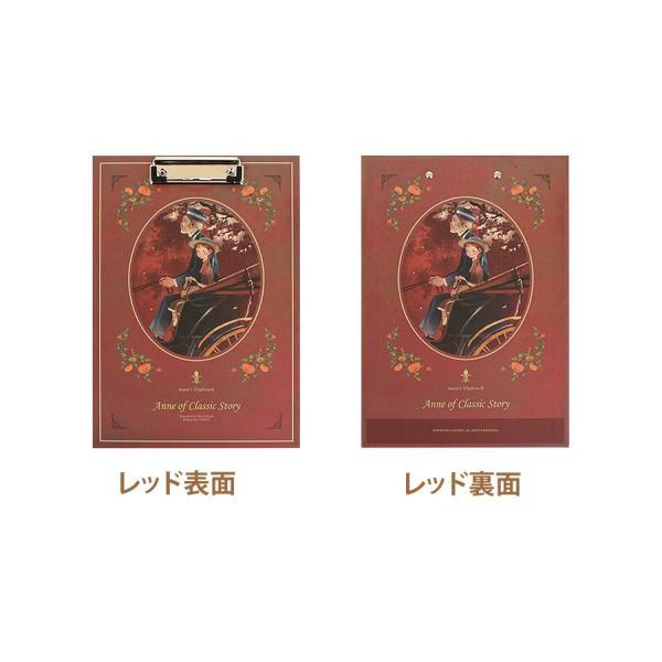 赤毛のアン イラストクリップボード Anne of Classic Story (Red)|niyantarose|02