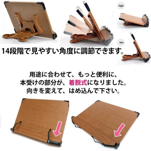 (わけあり処分品)見やすい角度に14段階調節 木製ブックスタンド 大きめサイズ(40×26.5cm) 多用途 書見台 ぬり絵 筆記 読書 タブレット レシピ|niyantarose|03