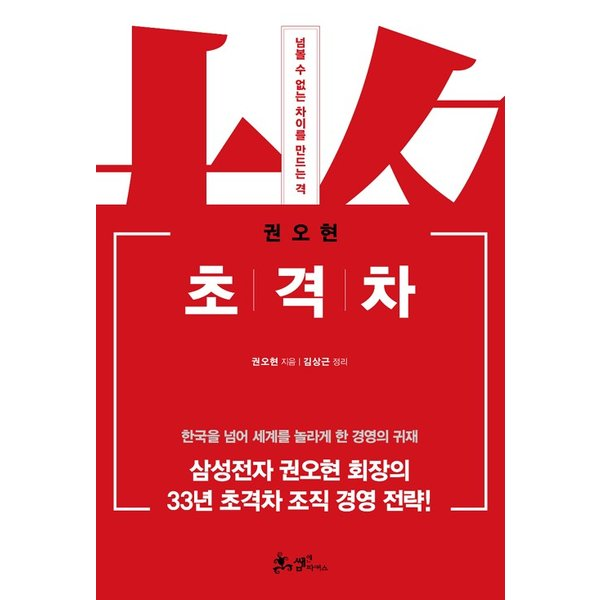韓国語 経営 ビジネス書 『超格差』 著:クォン・オヒョン