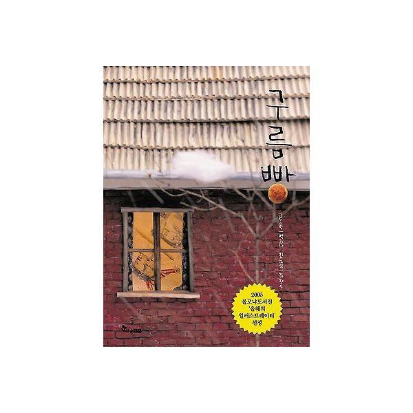 韓国語の絵本/ハングルの絵本 雲パン(ふわふわくもパン)|niyantarose